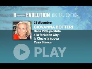R-EVOLUTION 2020 DIGITAL EDITION: GIOVANNA BOTTERI